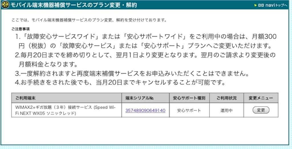 f:id:miyanotakashi:20190129065202j:image