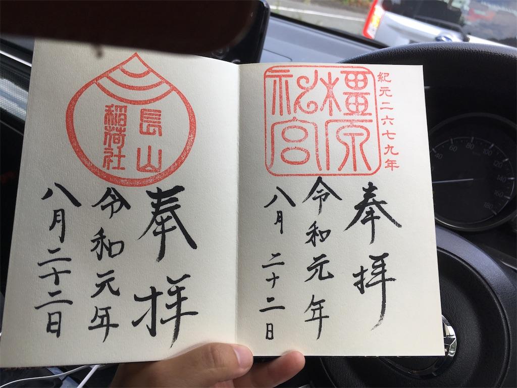 f:id:miyanotakashi:20190902061737j:image