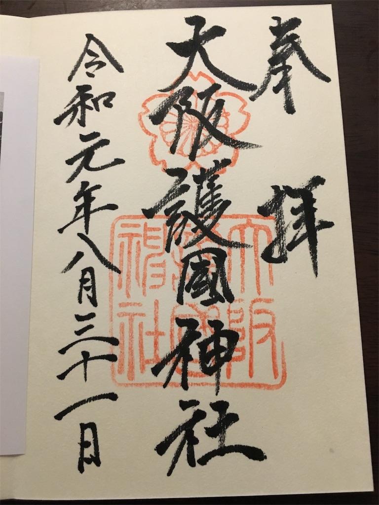 f:id:miyanotakashi:20190902093942j:image
