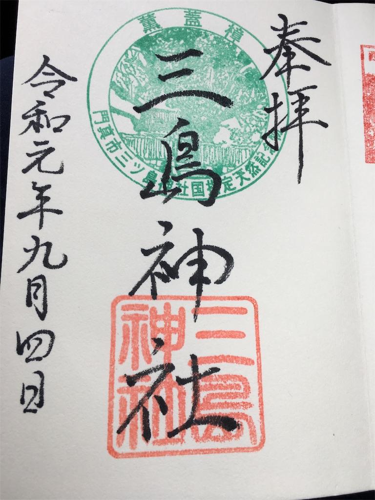 f:id:miyanotakashi:20190904112754j:image