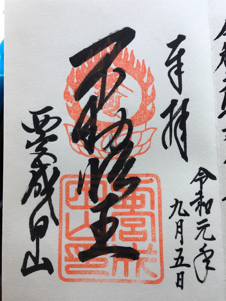 f:id:miyanotakashi:20190905160450j:image