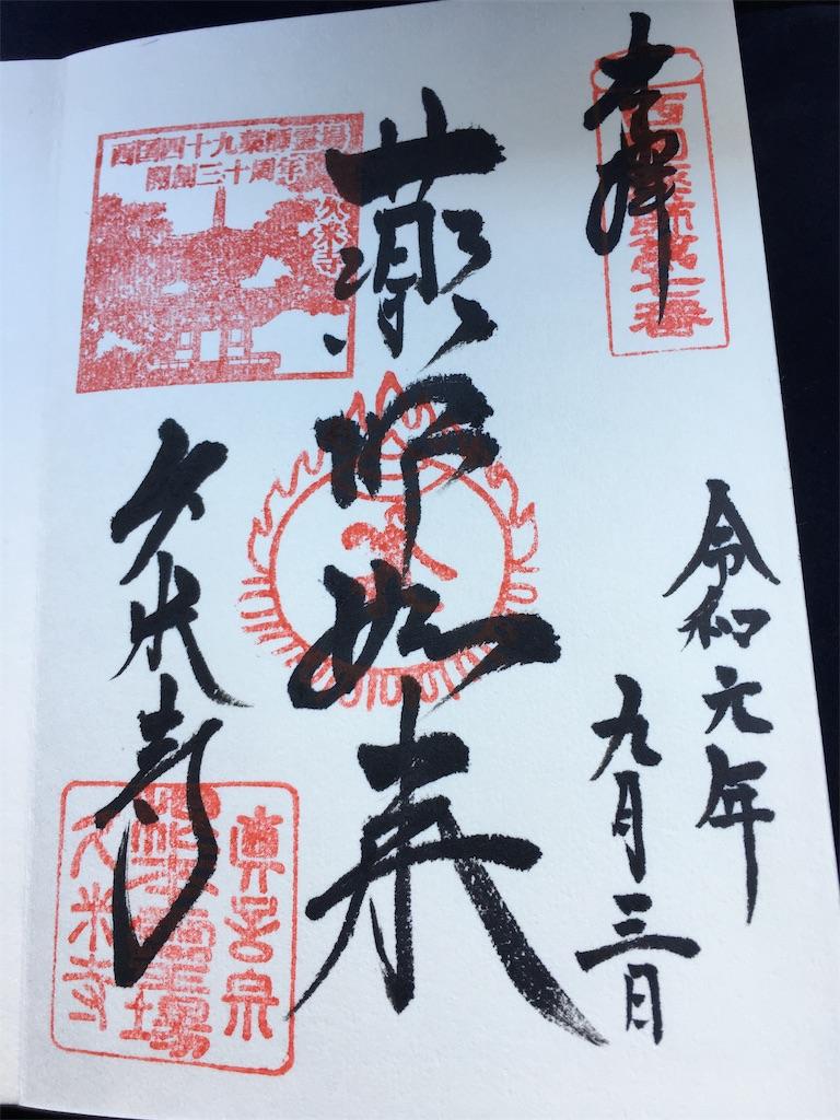 f:id:miyanotakashi:20190907094647j:image