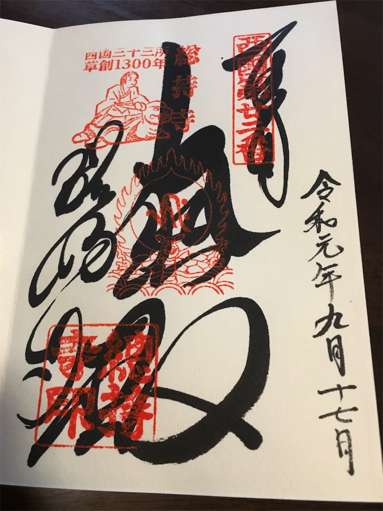 f:id:miyanotakashi:20190918163932j:image