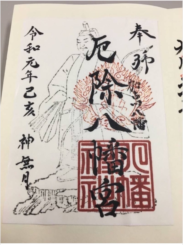 f:id:miyanotakashi:20191005154017j:image