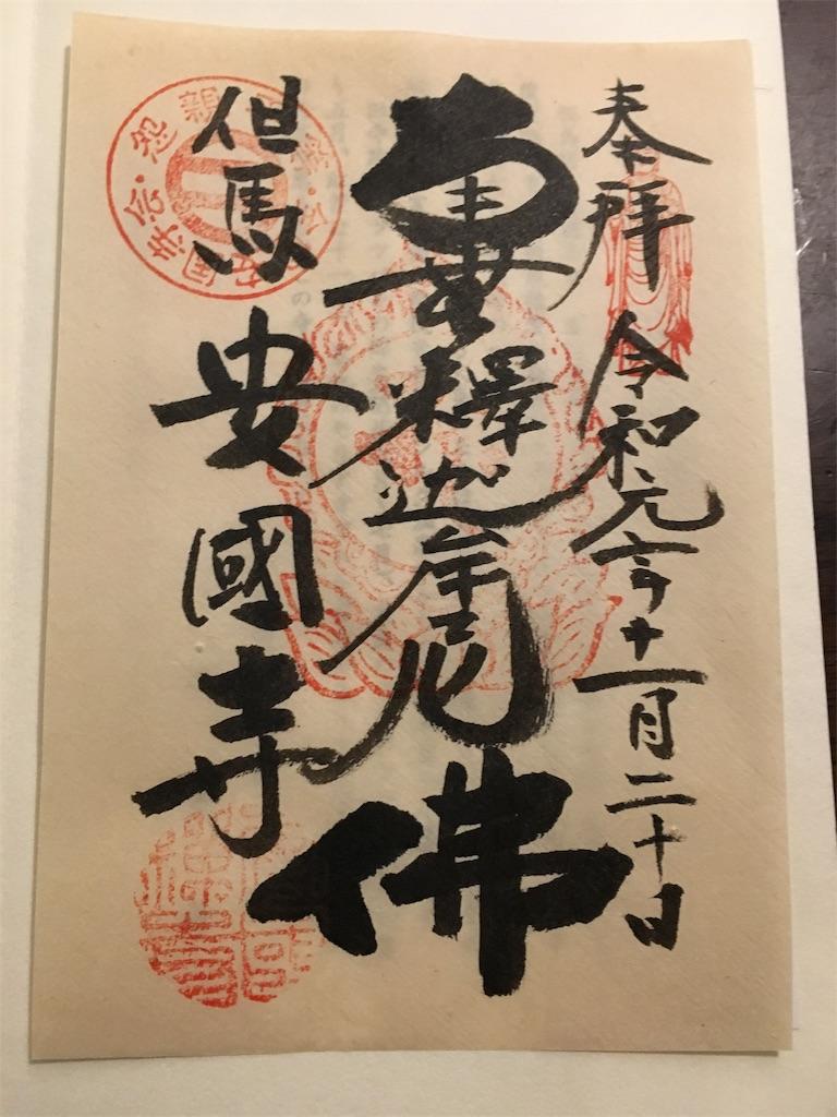 f:id:miyanotakashi:20191128084701j:image