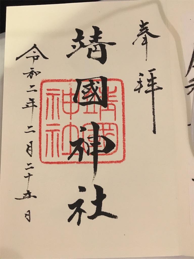 f:id:miyanotakashi:20200229155704j:image
