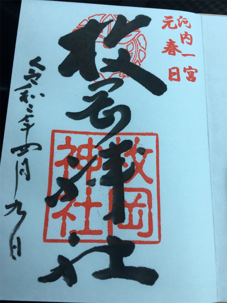 f:id:miyanotakashi:20200429111915j:image