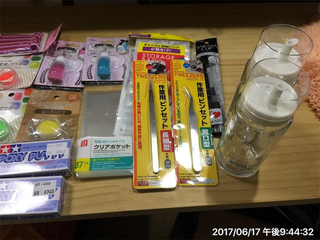 f:id:miyaosa21:20170618015839j:image