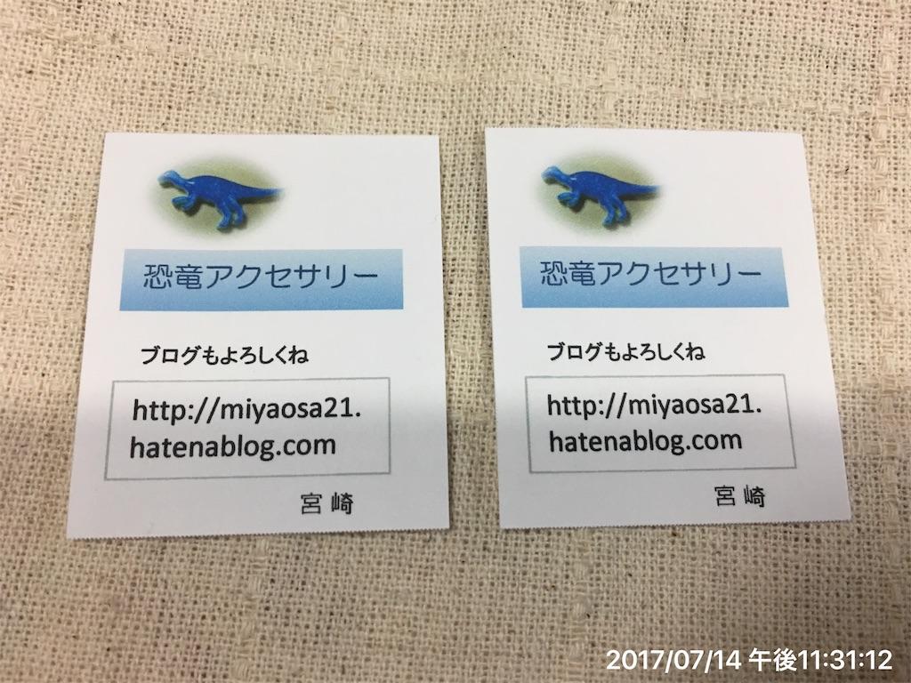 f:id:miyaosa21:20170714234929j:image