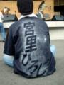 祝春一番2009 宮里ひろし