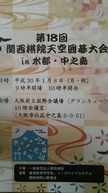 f:id:miyare-igosuki:20171202133354j:plain