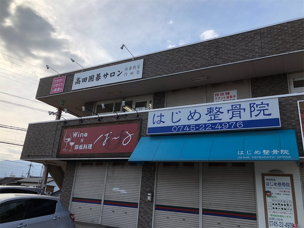 f:id:miyare-igosuki:20180107200325j:image