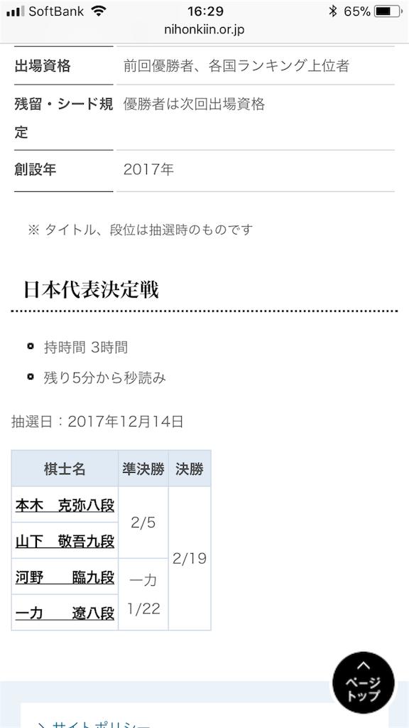 f:id:miyare-igosuki:20180205162948p:image:w400