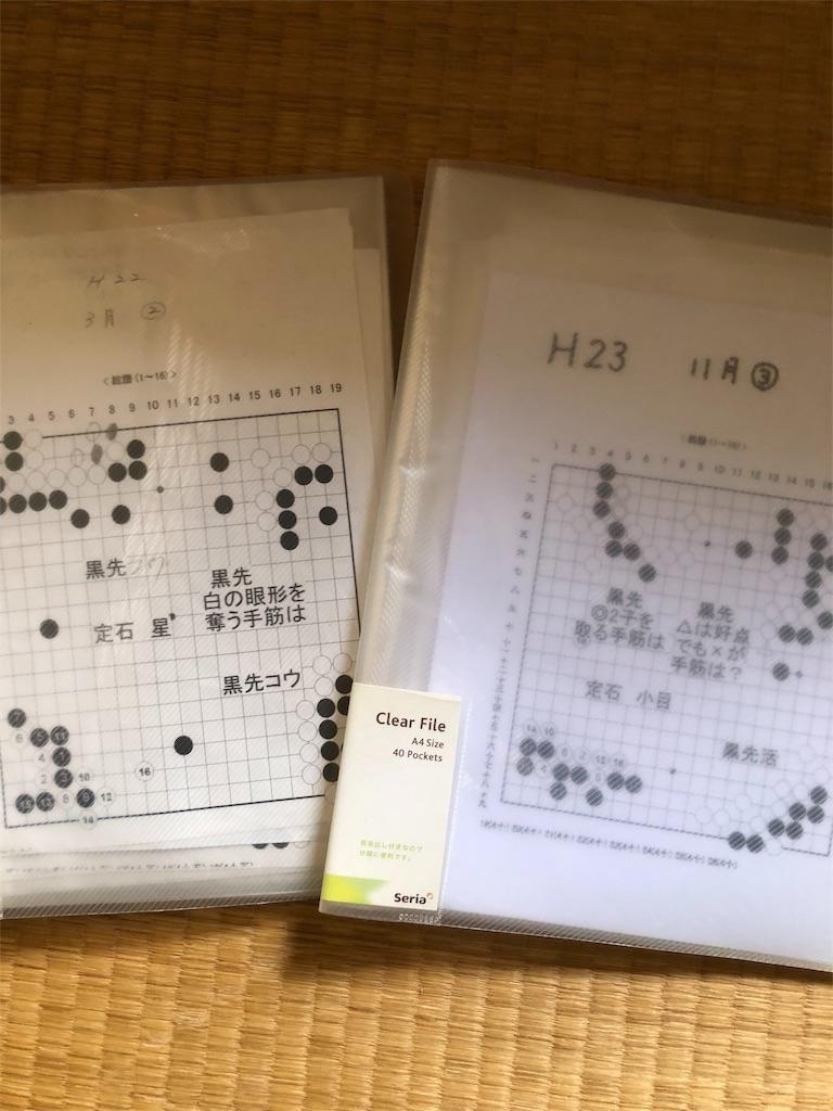 f:id:miyare-igosuki:20180310181634j:image