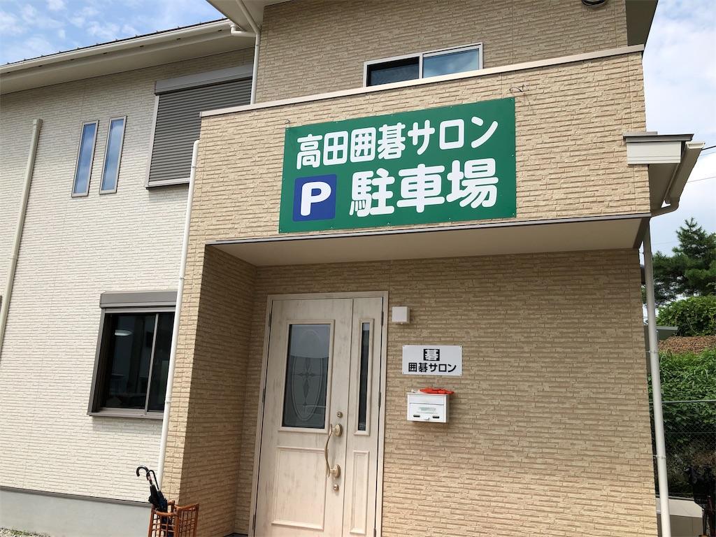 f:id:miyare-igosuki:20191001213724j:image
