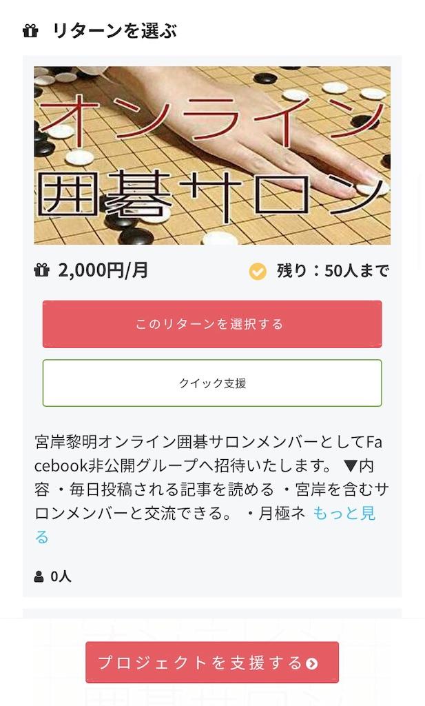 f:id:miyare-igosuki:20200111095827j:image