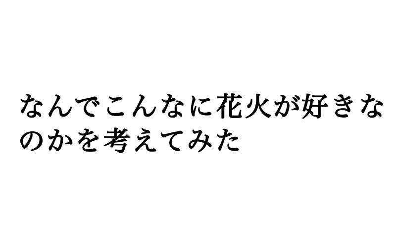 f:id:miyasakayui:20180805110610p:plain