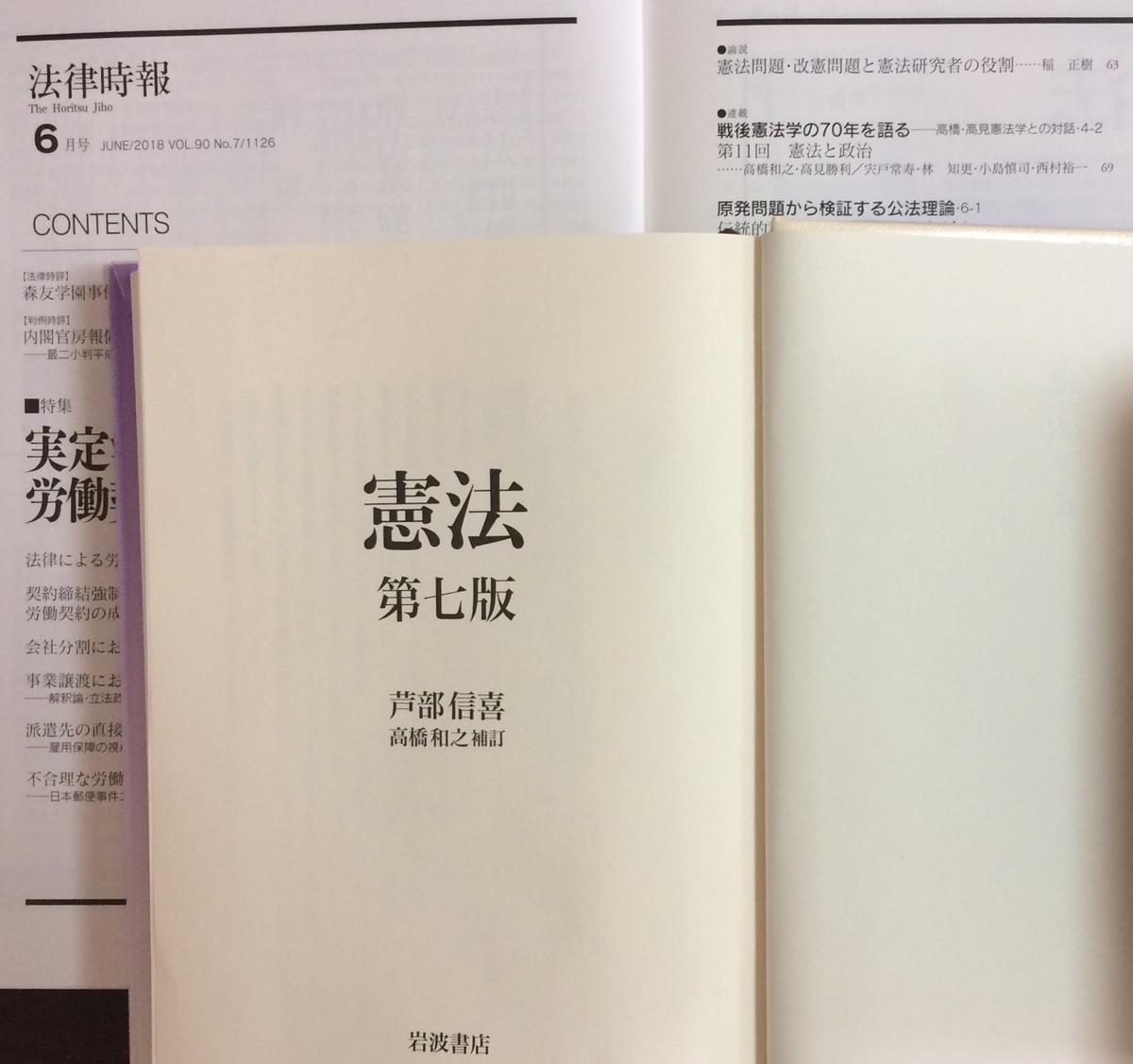 憲法学の泰斗の知られざる新見解? - ミヤシンの映画と読書とスポーツ ...