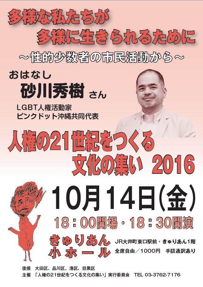 f:id:miyashita03nami08:20161005124006j:plain