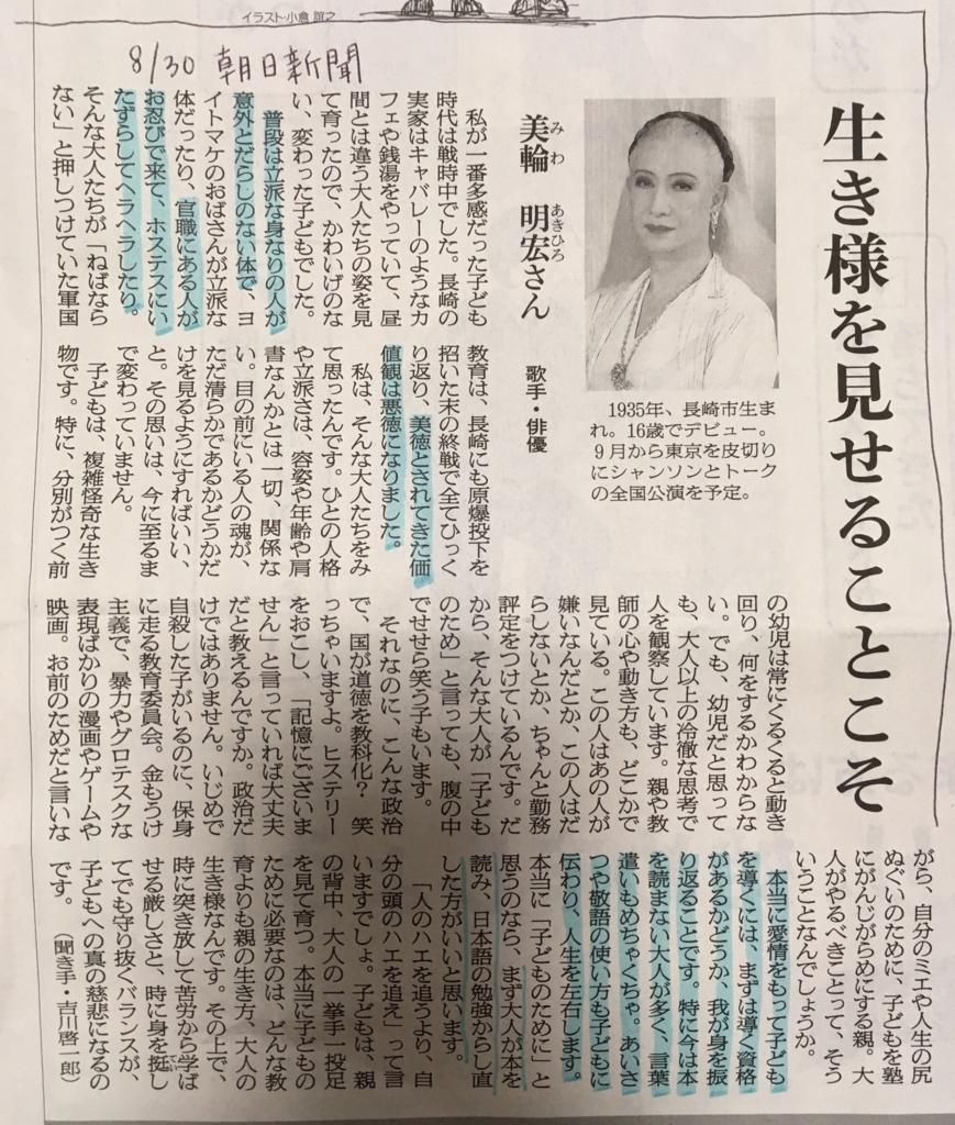 f:id:miyashita03nami08:20170830201214j:plain