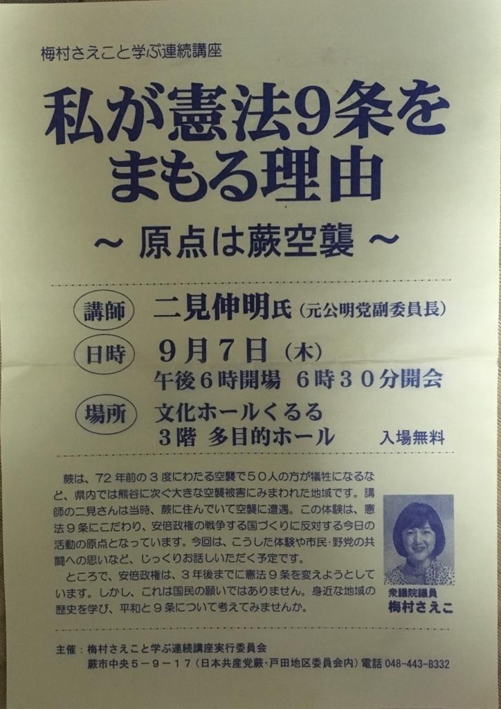 f:id:miyashita03nami08:20170906152651j:plain