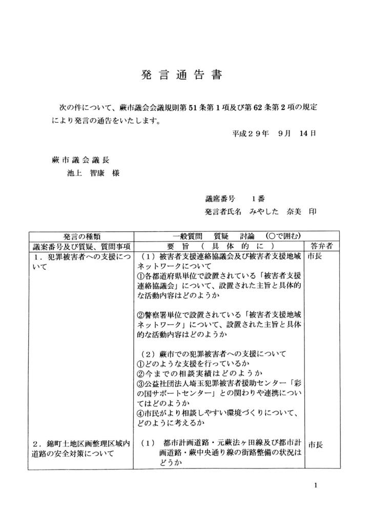 f:id:miyashita03nami08:20170921141007j:plain