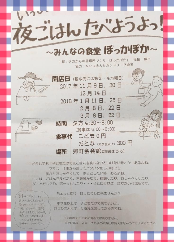 f:id:miyashita03nami08:20171214205451j:plain