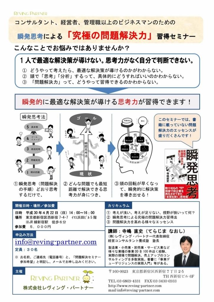 f:id:miyashita03nami08:20180327095143j:plain