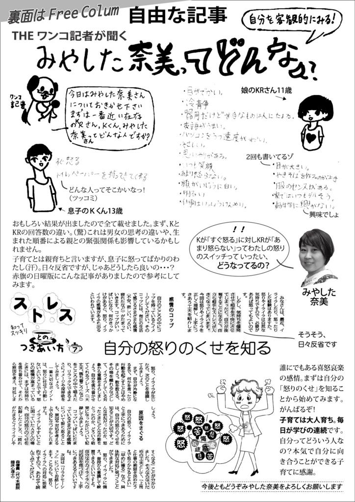 f:id:miyashita03nami08:20180505004901j:plain