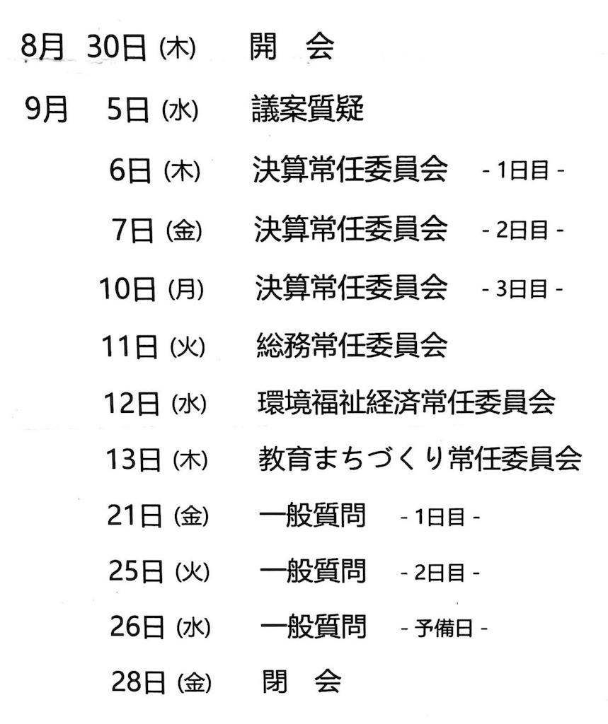 f:id:miyashita03nami08:20180829205225j:image