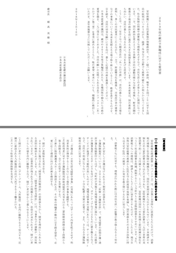 f:id:miyashita03nami08:20181123201828j:image