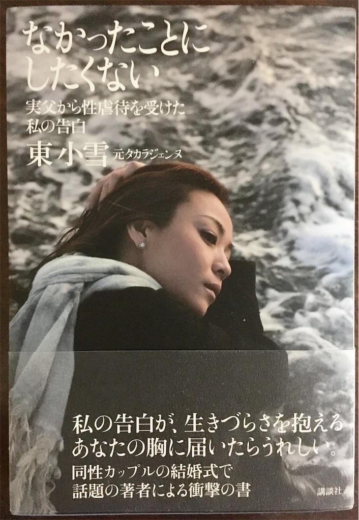 f:id:miyashita03nami08:20190110171457j:image