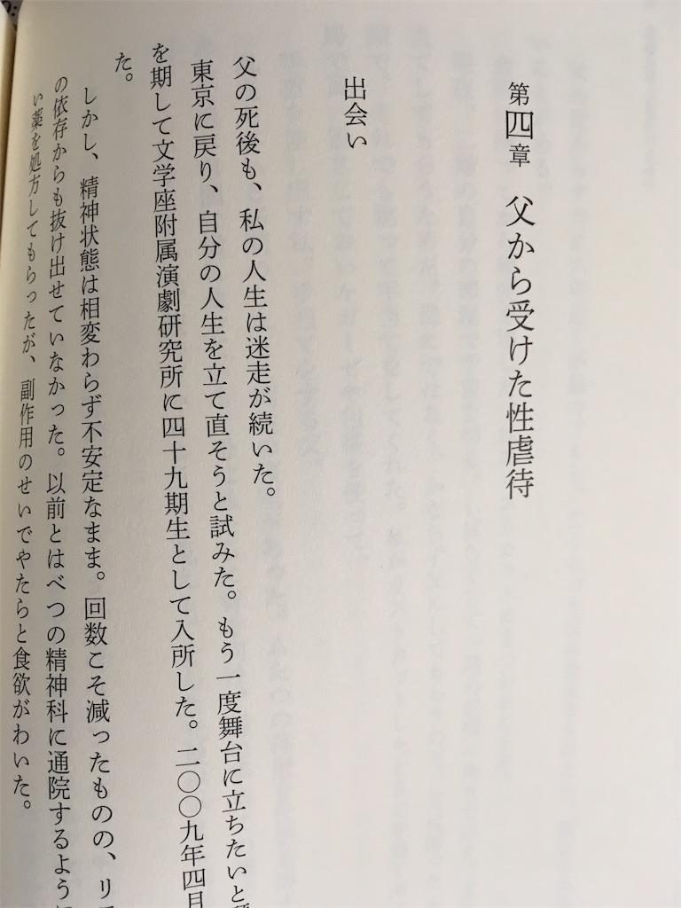 f:id:miyashita03nami08:20190110171502j:image