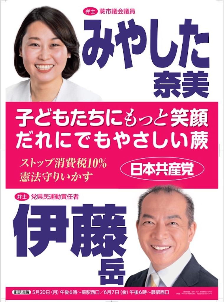 f:id:miyashita03nami08:20190426211353j:image