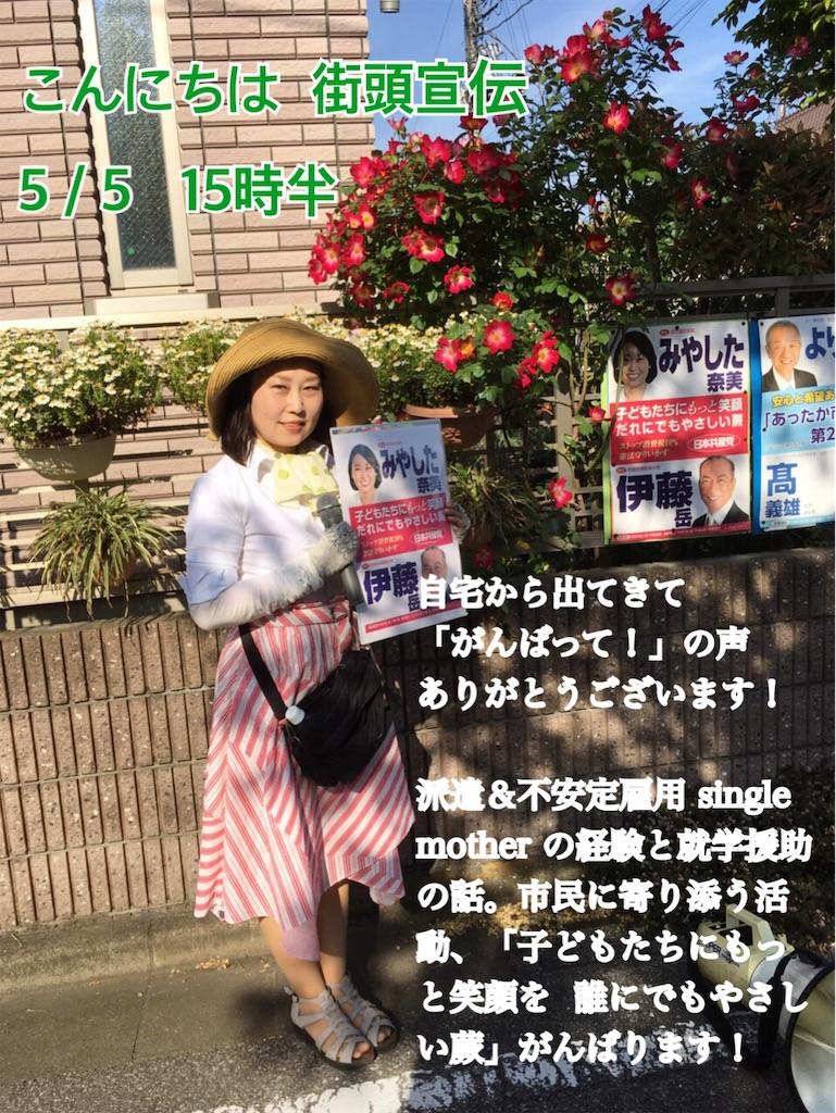 f:id:miyashita03nami08:20190505195112j:image