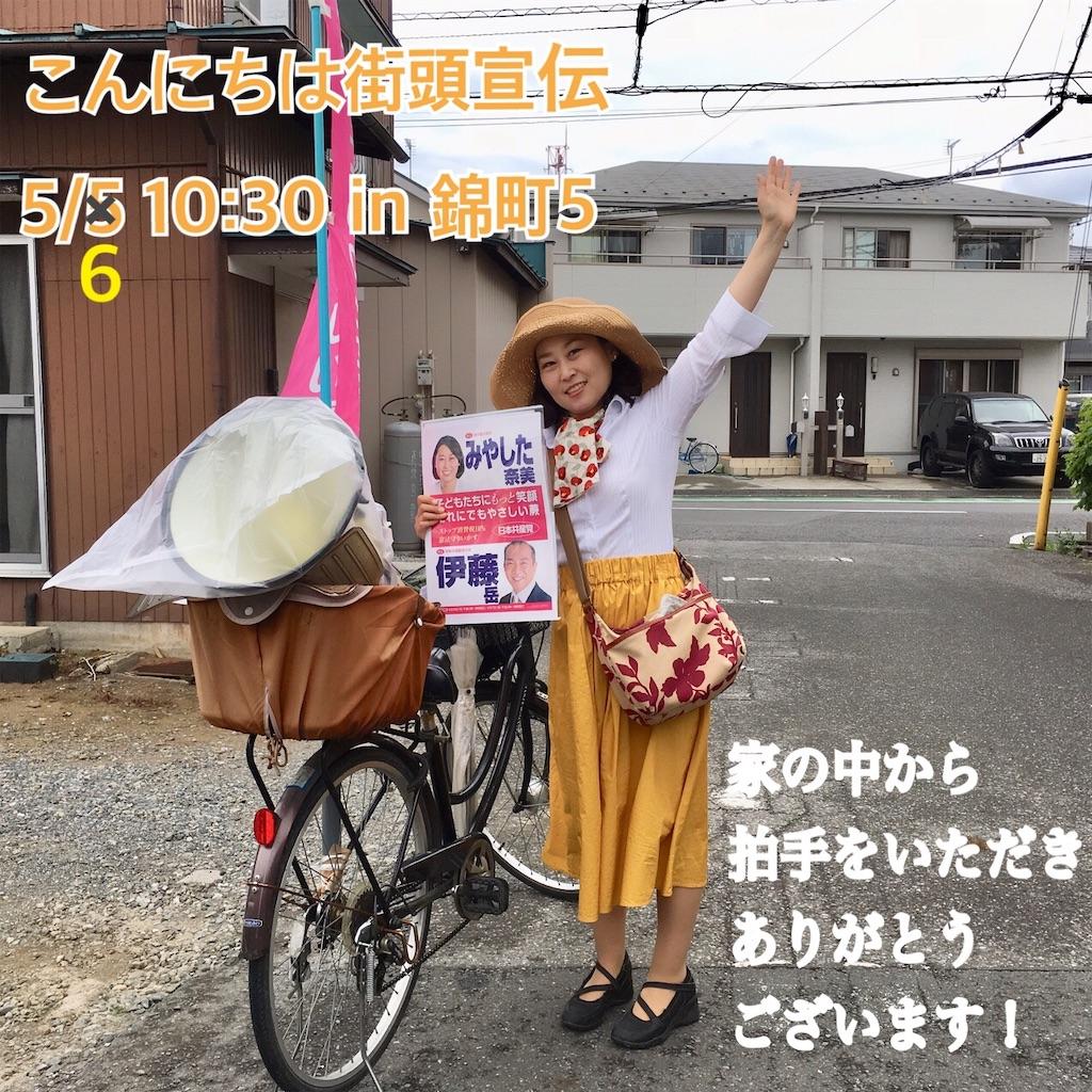 f:id:miyashita03nami08:20190506211745j:image
