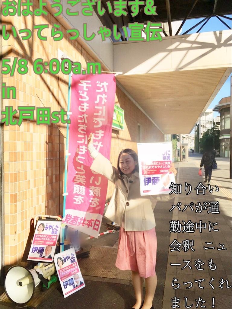 f:id:miyashita03nami08:20190510225316j:image