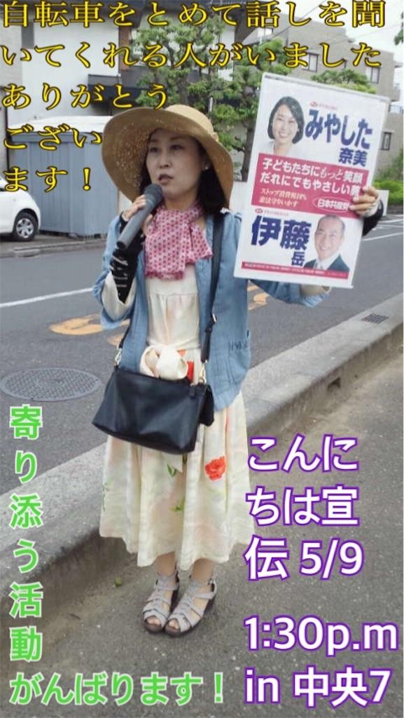 f:id:miyashita03nami08:20190510225911j:image