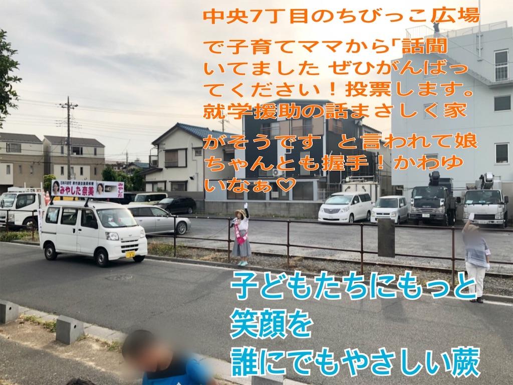 f:id:miyashita03nami08:20190526223528j:image