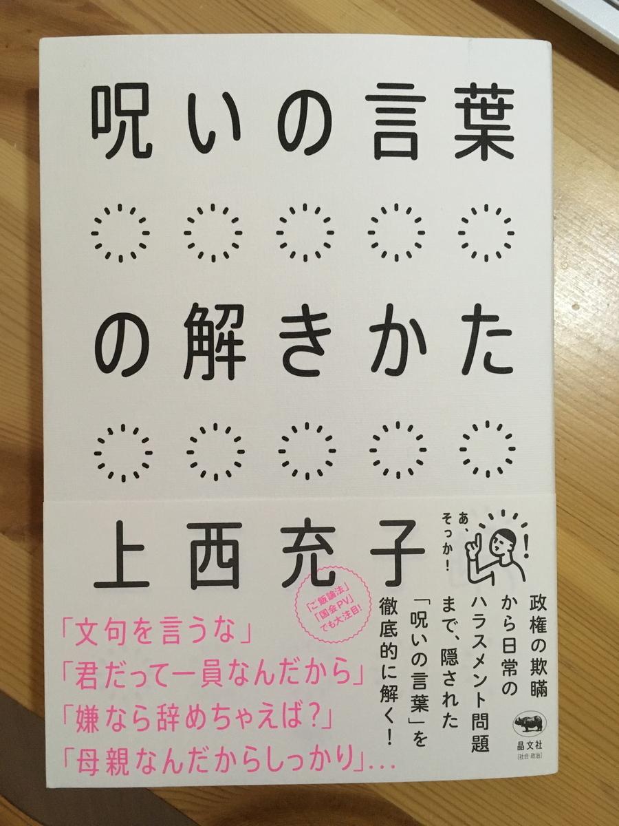 f:id:miyashita03nami08:20190622232544j:plain