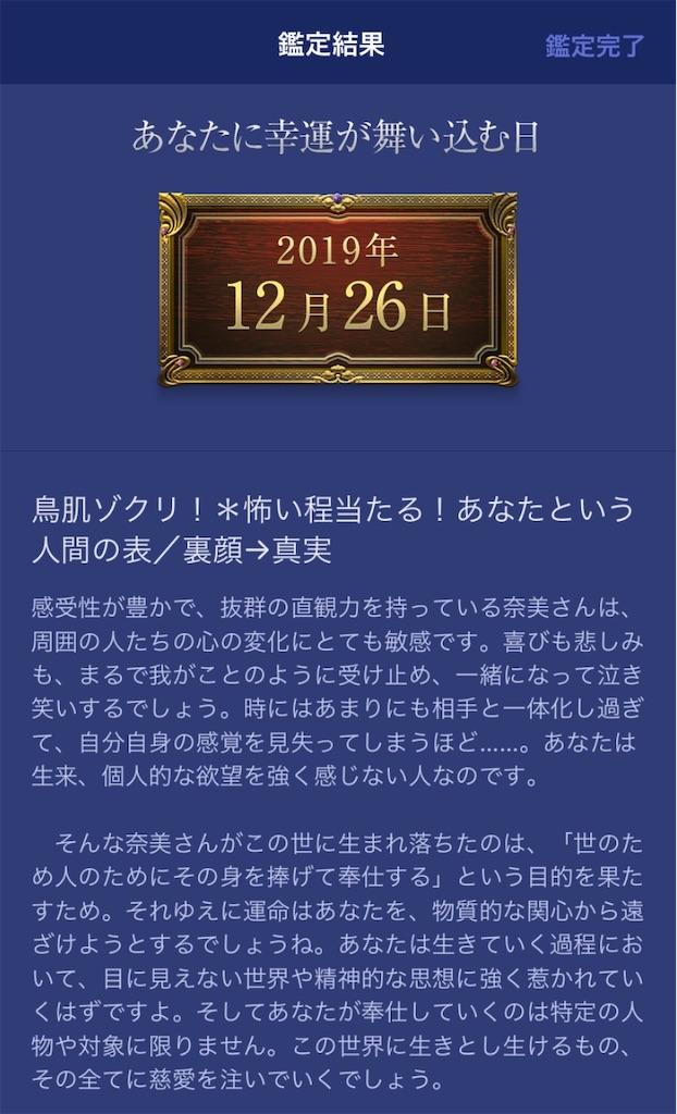 f:id:miyashita03nami08:20191018192841j:image