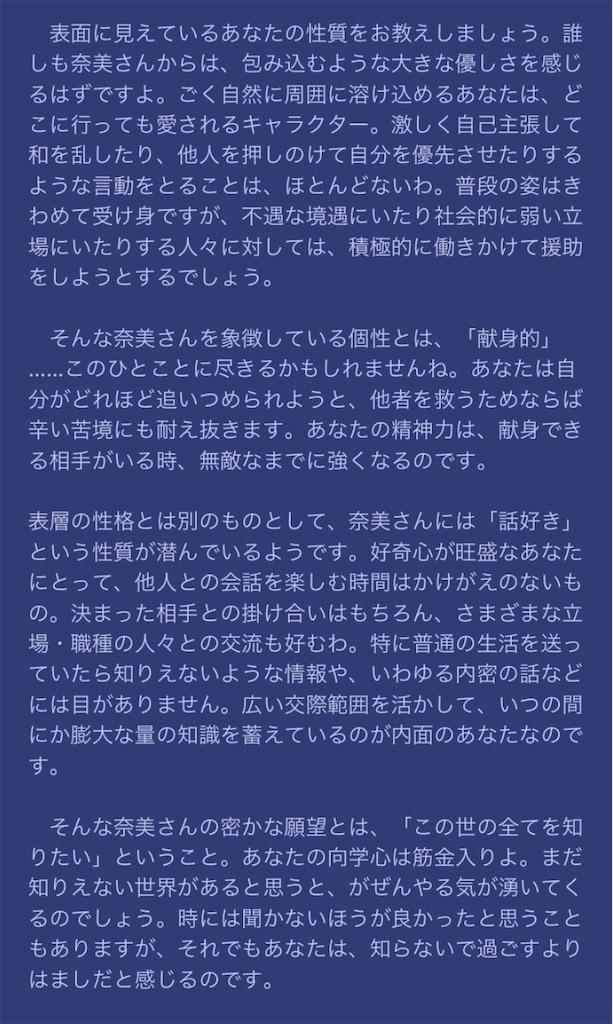 f:id:miyashita03nami08:20191018192845j:image