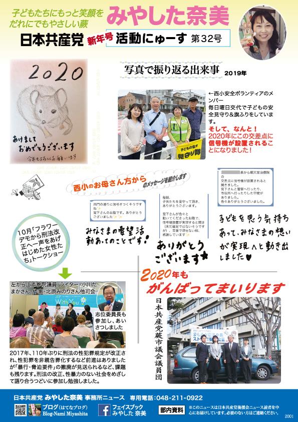 f:id:miyashita03nami08:20200105224733j:plain