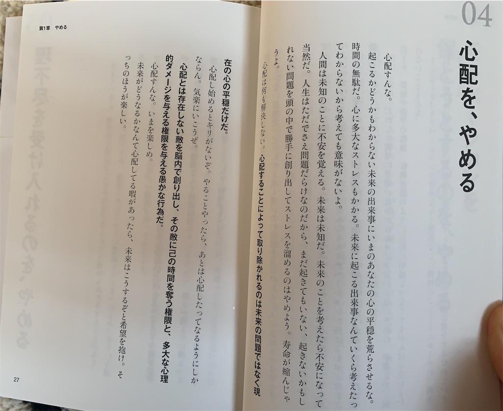 f:id:miyashita03nami08:20200116212151j:image