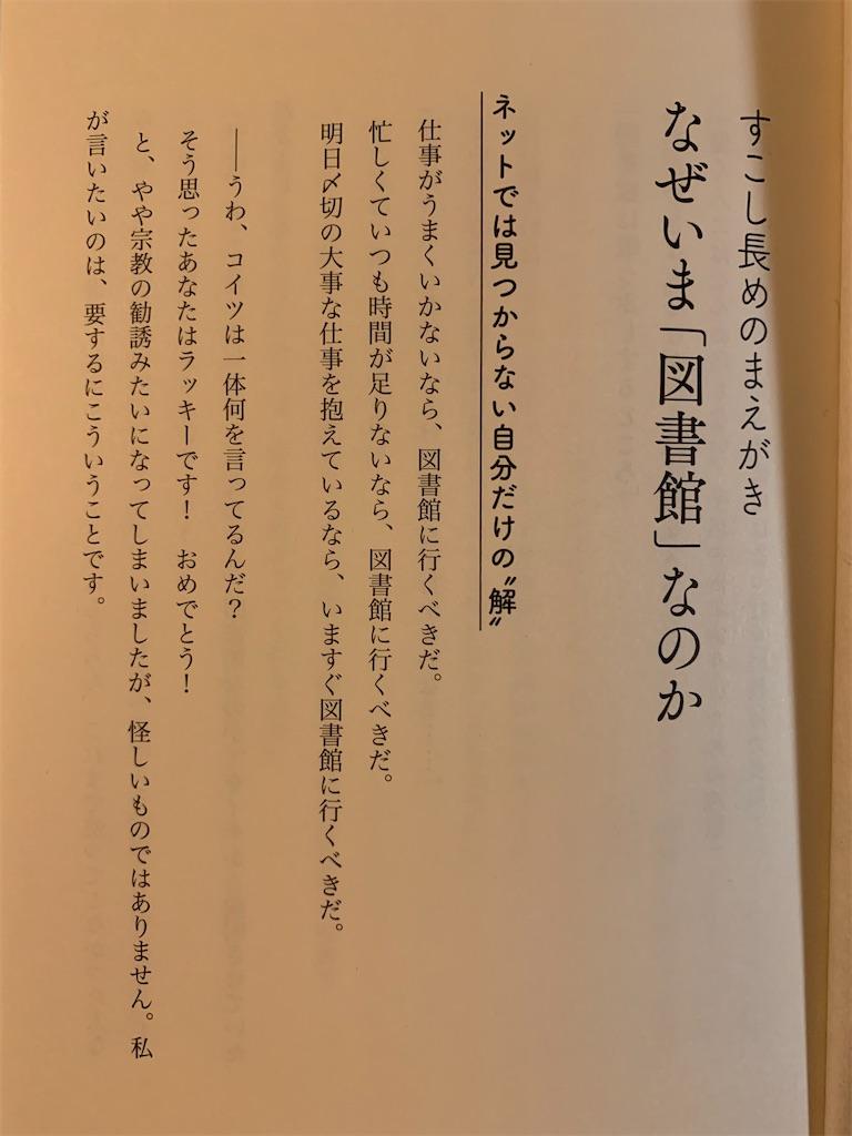 f:id:miyashita03nami08:20200322225503j:image