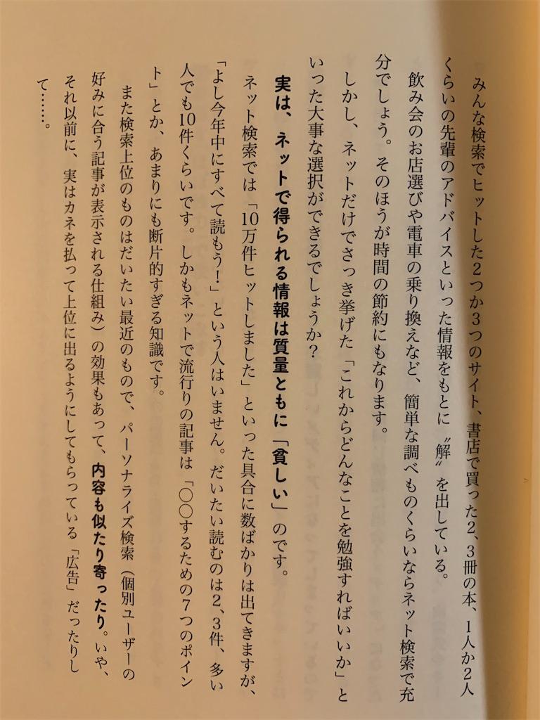 f:id:miyashita03nami08:20200322225513j:image