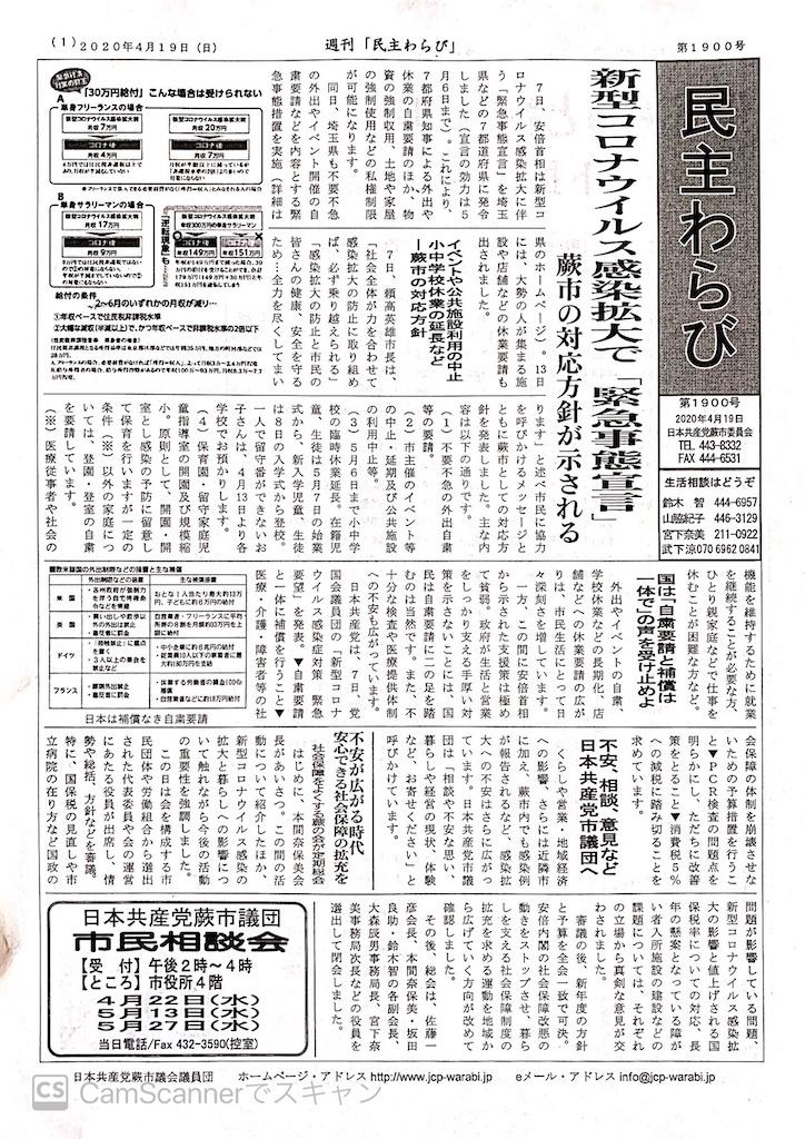 f:id:miyashita03nami08:20200419141601j:image
