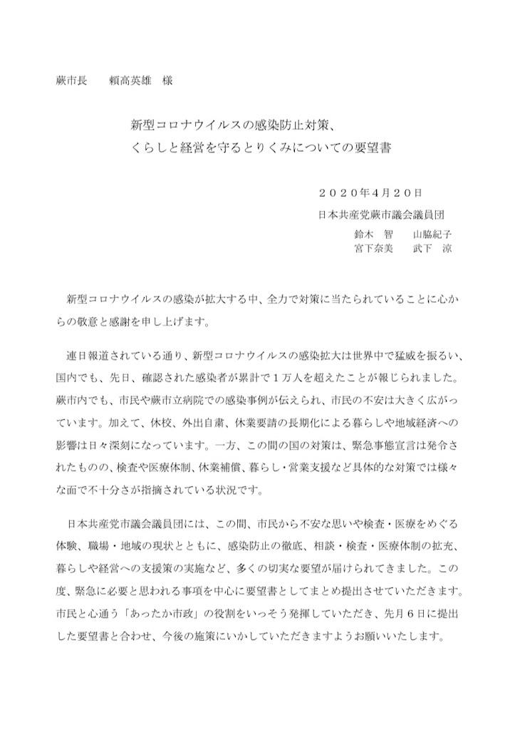 f:id:miyashita03nami08:20200420173609j:image