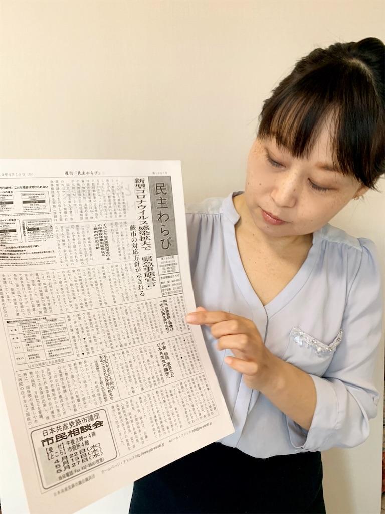 f:id:miyashita03nami08:20200421114844j:image