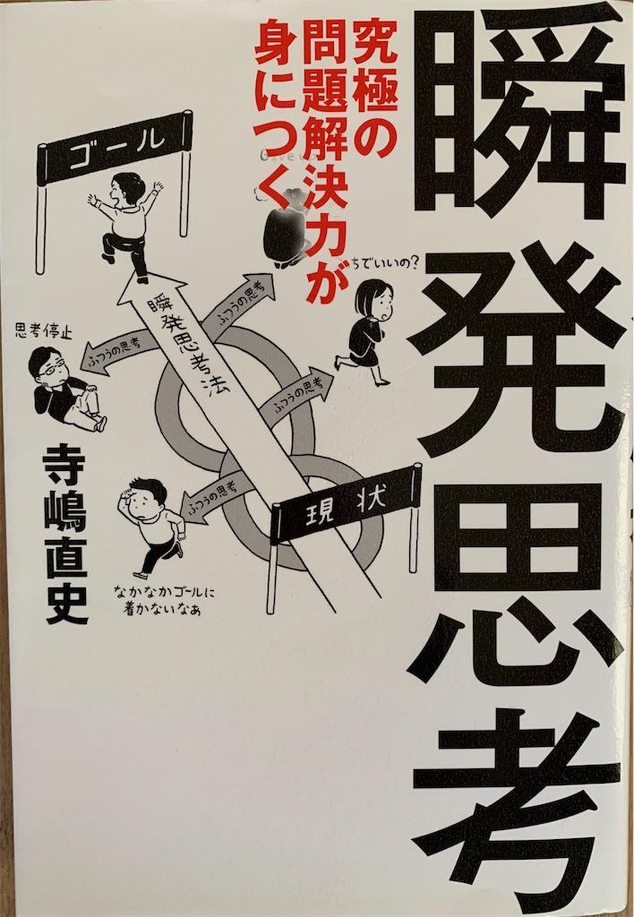 f:id:miyashita03nami08:20200428201923j:image